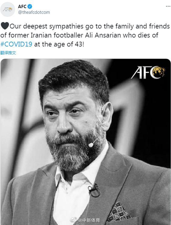 AFC issued an obituary: Former Iranian international died of coronavirus infection